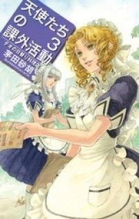 天使たちの課外活動3 テオの日替り料理店/ Kinoppy電子書籍