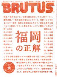 BRUTUS(ブルータス) 2018年 7月15日号 No.873 ― [福岡の正解] Kinoppy電子書籍ランキング