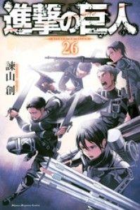 進撃の巨人 attack on titan ― 26巻/Kinoppy人気電子書籍