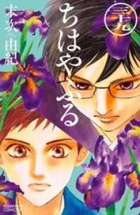 ちはやふる ― 39巻/Kinoppy人気電子書籍