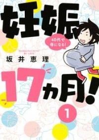 妊娠17ヵ月! 40代で母になる! 分冊版 ― 1巻/坂井恵理 Kinoppy無料コミック電子書籍