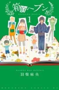 箱庭ヘブン 分冊版 ― 1巻/羽柴麻央 Kinoppy無料コミック電子書籍