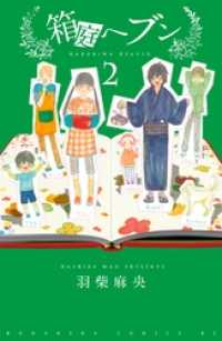 箱庭ヘブン 分冊版 ― 2巻/羽柴麻央 Kinoppy無料コミック電子書籍