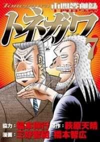 中間管理録トネガワ ― 7巻/Kinoppy人気電子書籍
