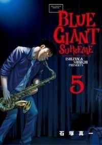 BLUE GIANT SUPREME ― 5巻/Kinoppy人気電子書籍