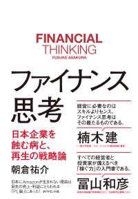 ファイナンス思考 ― 日本企業を蝕む病と、再生の戦略論 Kinoppy電子書籍ランキング