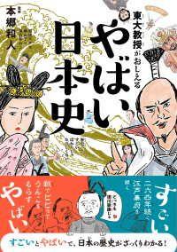 東大教授がおしえる やばい日本史 Kinoppy電子書籍ランキング