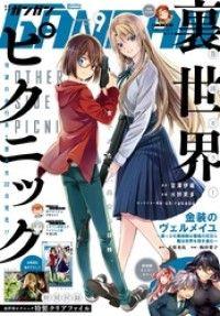 デジタル版月刊少年ガンガン 2018年9月号 Kinoppy電子書籍ランキング