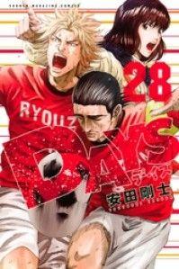 DAYS ― 28巻/Kinoppy人気電子書籍