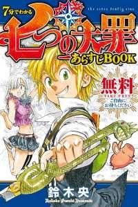 7分でわかる 七つの大罪 あらすじBOOK/鈴木央 Kinoppy無料コミック電子書籍