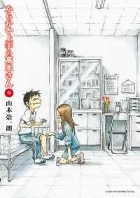 からかい上手の高木さん ― 9巻/Kinoppy人気電子書籍