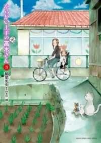 からかい上手の(元)高木さん ― 3巻/Kinoppy人気電子書籍