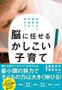 脳に任せるかしこい子育て ― 無理なく着実に才能を伸ばす! Kinoppy電子書籍ランキング