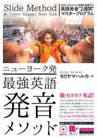 [動画アクセス+音声DL付]ニューヨーク発 最強英語発音メソッド Kinoppy電子書籍ランキング