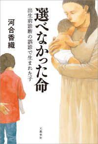 選べなかった命 出生前診断の誤診で生まれた子 Kinoppy電子書籍ランキング