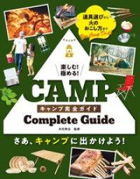 楽しむ!極める! キャンプ完全ガイド Kinoppy電子書籍ランキング