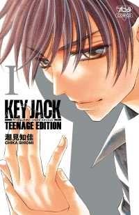 【大増量試し読み版】KEY JACK TEENAGE EDITION 1/潮見知佳 Kinoppy無料コミック電子書籍