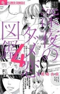 深夜のダメ恋図鑑 ― 4巻/Kinoppy人気電子書籍