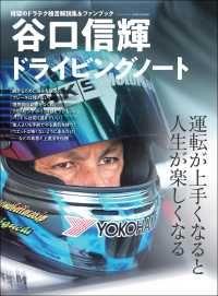 自動車誌MOOK 谷口信輝ドライビングノート Kinoppy電子書籍ランキング