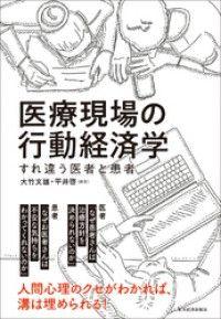 医療現場の行動経済学―すれ違う医者と患者 Kinoppy電子書籍ランキング