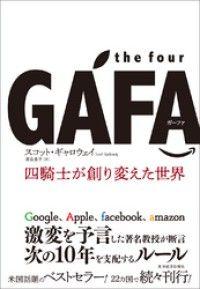 the four GAFA 四騎士が創り変えた世界 Kinoppy電子書籍ランキング