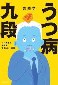 うつ病九段 プロ棋士が将棋を失くした一年間 Kinoppy電子書籍ランキング
