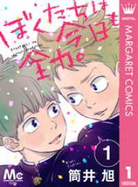 ぼくたちは今日も全力。 1/筒井旭 Kinoppy無料コミック電子書籍