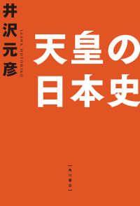 天皇の日本史 Kinoppy電子書籍ランキング