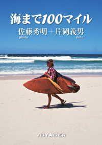 海まで100マイル Kinoppy電子書籍ランキング