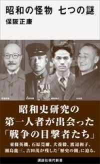 昭和の怪物 七つの謎 Kinoppy電子書籍ランキング
