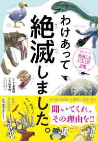 わけあって絶滅しました。 ― 世界一おもしろい絶滅したいきもの図鑑 Kinoppy電子書籍ランキング