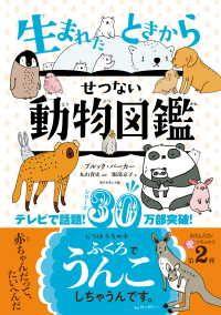 生まれたときからせつない動物図鑑 Kinoppy電子書籍ランキング
