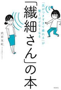 「気がつきすぎて疲れる」が驚くほどなくなる  「繊細さん」の本 Kinoppy電子書籍ランキング