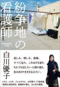 紛争地の看護師 Kinoppy電子書籍ランキング