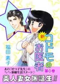 新・コドモのお医者 (0)/福田素子 Kinoppy無料コミック電子書籍