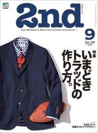 2nd ― 2018年9月号 Vol.138 Kinoppy電子書籍ランキング