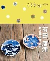 ことりっぷ 有田・唐津 伊万里・武雄・嬉野 Kinoppy電子書籍ランキング