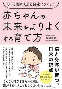 0~3歳の成長と発達にフィット 赤ちゃんの未来をよりよくする育て方 Kinoppy電子書籍ランキング