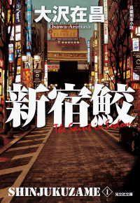 新宿鮫~新宿鮫1 新装版~ Kinoppy電子書籍ランキング