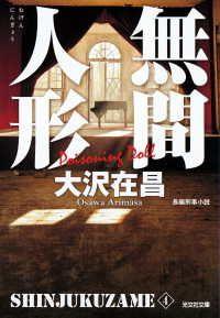 無間人形 新宿鮫4~新装版~ Kinoppy電子書籍ランキング