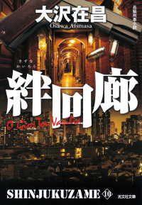 絆回廊 新宿鮫10~新装版~/ Kinoppy電子書籍