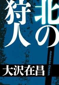 北の狩人/ Kinoppy電子書籍