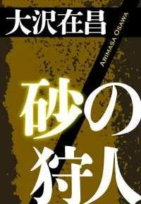 砂の狩人/ Kinoppy電子書籍