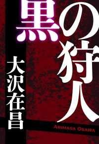 黒の狩人/ Kinoppy電子書籍