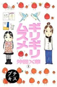 ギリギリムスメ プチキス ― 1巻/沖田×華 Kinoppy無料コミック電子書籍