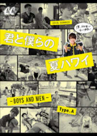 君と僕らの夏ハワイ ~BOYS AND MEN~ Type.A ― (Kinoppy限定画像つき) Kinoppy電子書籍ランキング