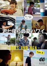 君と僕らの夏ハワイ ~BOYS AND MEN~ Type.B ― (Kinoppy限定画像つき) Kinoppy電子書籍ランキング