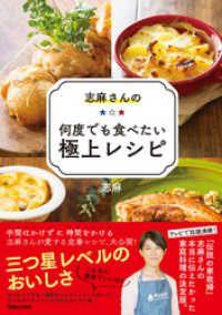 志麻さんの何度でも食べたい極上レシピ Kinoppy電子書籍ランキング