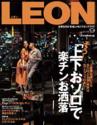 LEON 2018年 09月号 Kinoppy電子書籍ランキング