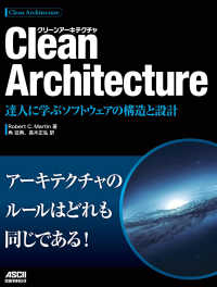 Clean Architecture 達人に学ぶソフトウェアの構造と設計 Kinoppy電子書籍ランキング